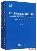第二十七届全国水动力学研讨会文集(上下)