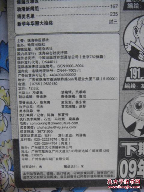 【图】珠海少年漫画王20093C_特工:3.00_网女虐价格漫画图片