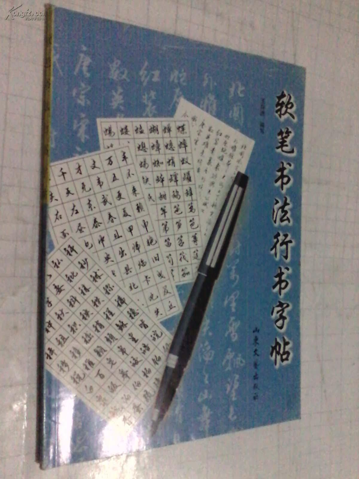 【图】软笔书法行书字帖