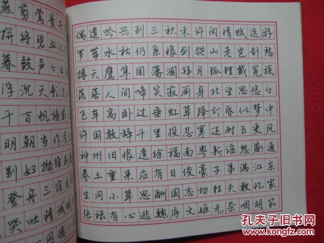 硬笔书法作品欣赏七言诗图片