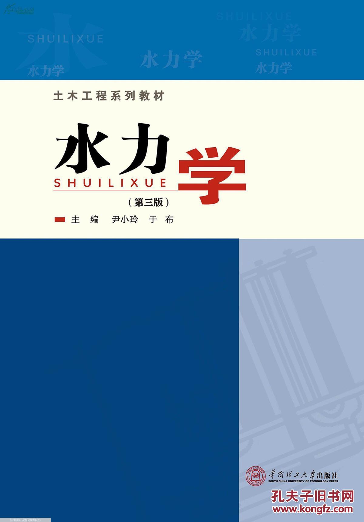 水力学(第三版 )(土木工程系列教材)