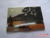 1661:1983年第一版《寒山寺》明信片10张,汉日两种语言