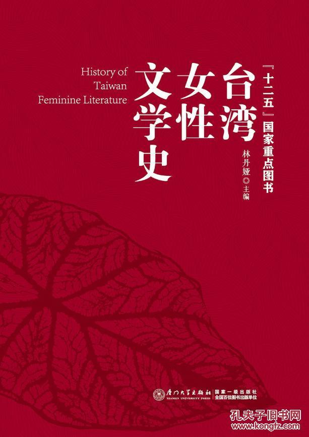【图】正版现货 台湾女性文学史 价格:15000