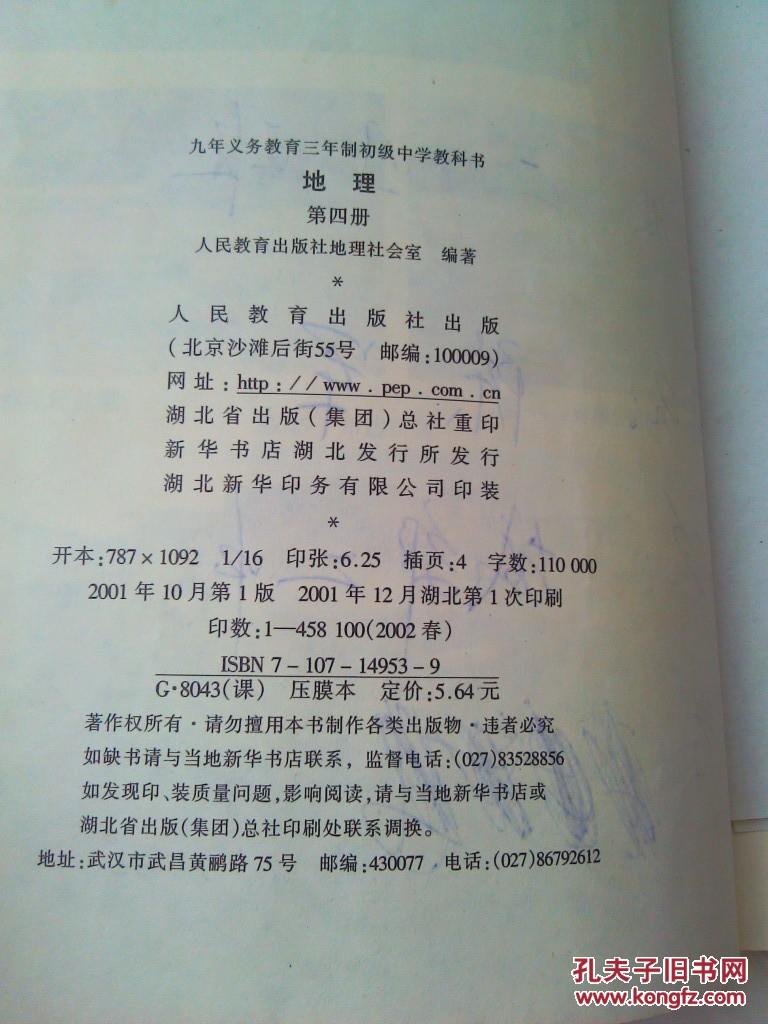 【图】九年义务教育三年制初级中学教科书地玉初中洪乡图片