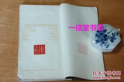 荣宝斋制《夏传铭 印谱》1册全 线装白纸 钤印53方