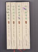 中国高考史(全4册、动荡卷、改革卷、创立卷、展望卷)精装带盒
