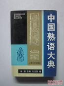中国熟语大典 (精装本)