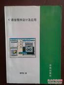 《  C 语言程序设计及应用》1993一版一印,558页,基础篇,实习测验篇,应用篇