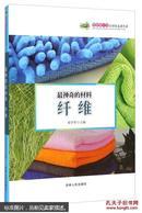 科普第一书·让绿色走进生活:最神奇的材料(纤维)毛边