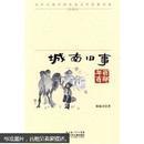 百年百部中国儿童文学经典书系:城南旧事(珍藏版)