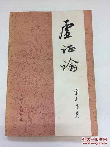 论+�y�b9��9f_1982年初版【虚证论】索延昌四十余年临床经验