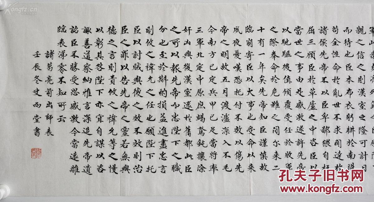 河南洛阳书法家史雨堂 书法作品《出师表》,4平尺图片