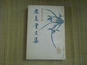 87年1版1印:〈两浙作家文丛---思复堂文集〉仅印1500册  品好