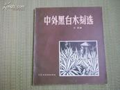 83年初版《郭钧画集》 仅印4700册