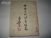 〈中国古代社会研究〉郭沫若著   群益出版 51年版