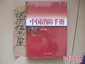中国消防手册第十三卷消防法制