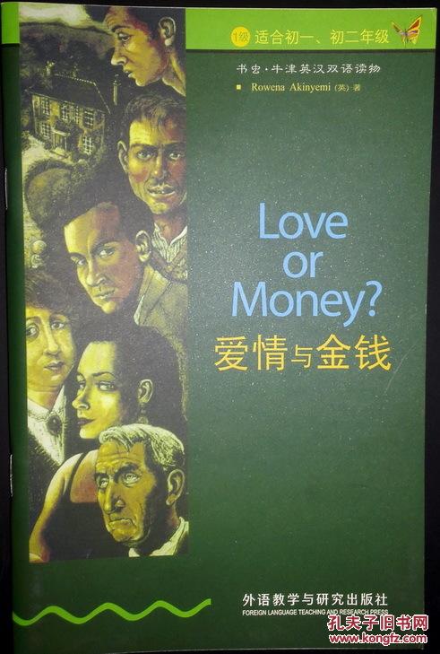 【图】(书虫·牛津英汉双语读物)爱情与金钱_