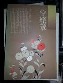 心·路边草(日本文学丛书)88年1版1印7000册..