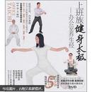 正版图书 上班族健身太极:办公室养生经(无光盘)(泛黄) (请放心选购!)