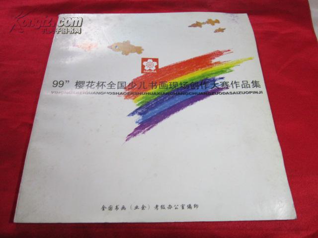 99樱花杯全国少儿书画现场创作大赛作品集图片
