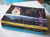 【※古龙长篇武侠名著※】《风云第一刀》(上中下册)1988年2月一版一印 品佳
