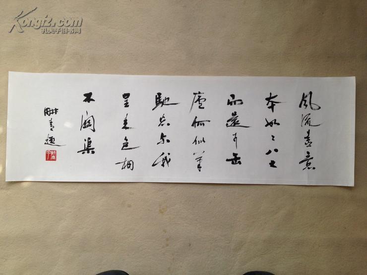 林同济 写 书法作品 共5张图片