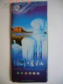 中国 芦芽山  旅游地图