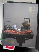 上海嘉泰春季艺术品拍卖会2013.07紫砂与茶具专场茶熟香温