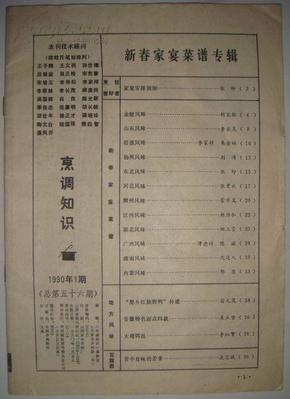 烹调知识 1990年 第1期(平邮包邮,快递另付)