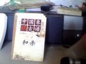 中国象棋古谱 和杀