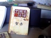 中国象棋古谱. 智杀