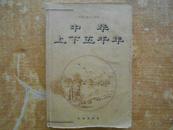 中华上下五千年(下册)