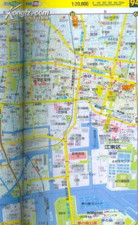 【图】东京23区 小地图册