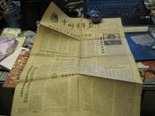中国青年报1963年12月17期第2868号(罗荣桓元帅逝世)