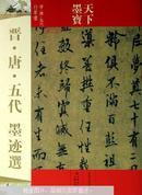 晋·唐·五代墨迹选:晋·唐·五代行草书