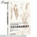 [正版]世界绘画经典教程:艺用人体体块解剖学一版一印[The Fundamentals