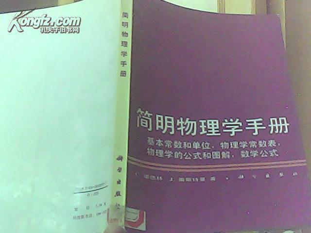 简明物理学手册:基本常数和单位,物理学常数表,物理学的公式和图解.图片