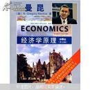 经济学原理(第4版)英文版 宏观微观全一册1.3公斤