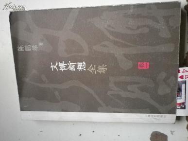 著者毛笔签名:陈鹏举 《文博断想全集 (卷一) 》16k