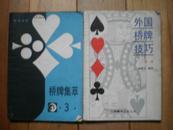 外国桥牌技巧 第一册
