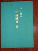 泉屋博古馆昭和56年(1981)发行《中国绘画·书》一册全