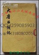 大唐西域记  玄奘撰 章巽校点 上海人民77年绝版保老版正版 WM