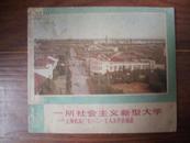一所社会主义新型大学—上海机床厂七·二一工人大学在前进