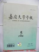 嘉应大学学报(1996年第5期)