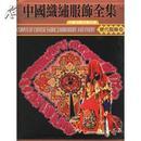 特价两本《中国织绣服饰全集》(历代服饰卷上、卷下)