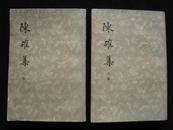 陈确集  平装本两册全 中华书局1979年一版一印  私藏品佳