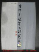 李榕真硬笔书法精品集