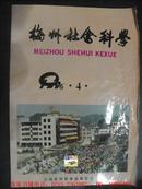 梅州社会科学(1996年第4期)