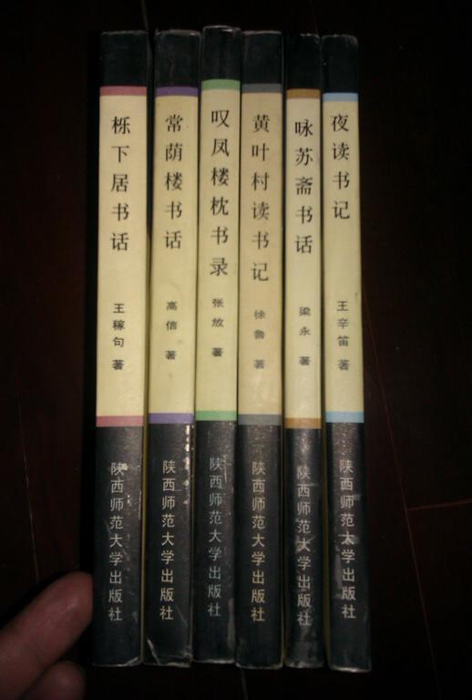 黄叶村读书记,常荫楼书话,咏苏斋书话,叹风楼枕书录,夜读书记.图片