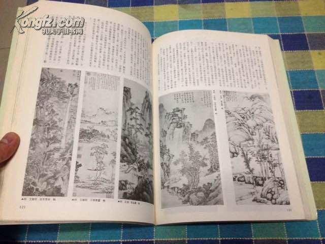 【图】《中国美术史稿》李霖灿图片